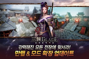Screenshot 1: Three Kingdom Blade