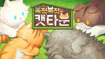 Screenshot 1: 북적북적 캣타운 (Tap으로 고양이 입양하기)