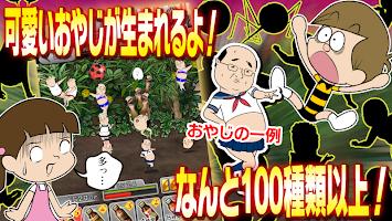 Screenshot 3: おやじ観察キット - 人気の無料おやじ育成ゲームアプリ