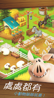 Screenshot 3: 卡通農場
