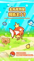 Screenshot 1: 跳躍吧!鯉魚王