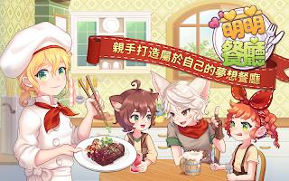Screenshot 1: 萌萌餐廳 (國際版)