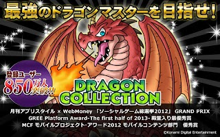 Screenshot 1: 龍收藏 Dragon Collection