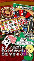 Screenshot 2: 賭博雖可恥但有用2~澳門篇