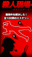 Screenshot 1: 【殺人現場へようこそ】推理サスペンス劇場/謎解き脳トレゲーム