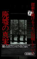 Screenshot 3: ~探索系ホラー脱出ゲーム アヤカ~