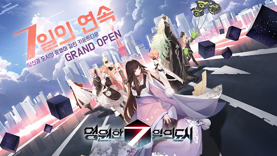Download] City of Forever 7 Days (Korea) - QooApp Game Store