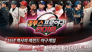 Screenshot 1: Com2uS Pro Baseball 2018