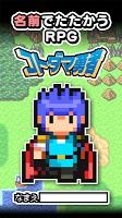 Screenshot 1: 言靈勇者