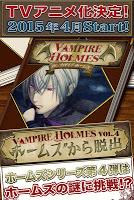 Screenshot 1: 吸血鬼福爾摩斯~從遊戲中逃出~