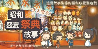 Screenshot 1: 昭和盛夏祭典故事 ~那一天無法忘記的煙火~