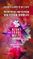 Screenshot 3: 제29회 하이원 서울가요대상 공식투표앱