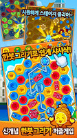 Screenshot 2: 백만장자 퍼즐여행 for Kakao