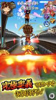 Screenshot 4: 戰國RUN
