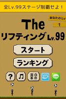 Screenshot 1: The リフティング - Lv99