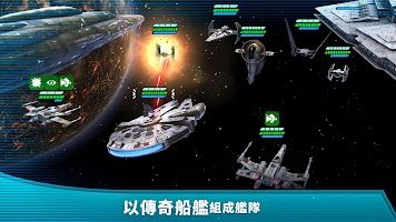 Screenshot 3: 星際大戰: 銀河戰將