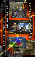 Screenshot 2: 三國志12