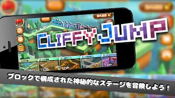 Screenshot 1: クリッフィージャンプ