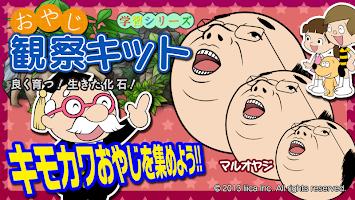 Screenshot 1: おやじ観察キット - 人気の無料おやじ育成ゲームアプリ