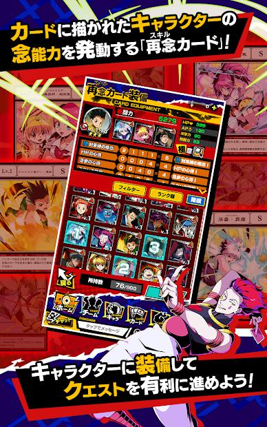 Screenshot 4: HUNTER × HUNTER Greed Adventure