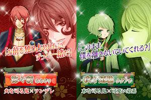 Screenshot 4: 【恋愛ゲーム 無料 女性向け 人気】鬼灯(ほおずき) -覚醒-
