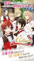 Screenshot 1: Cafe Cuillere ~カフェ キュイエール~