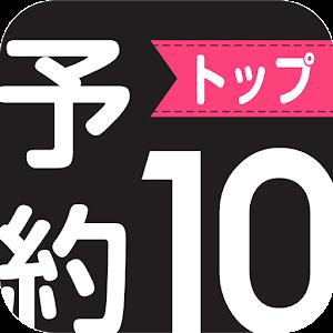 Icon: 預約TOP10 (日版)