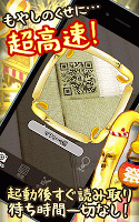 Screenshot 1: 【高速】もやしQRコードリーダー -カンタン便利にQR作成