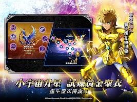 Screenshot 4: Saint Seiya: Galaxy Spirits | Traditional Chinese
