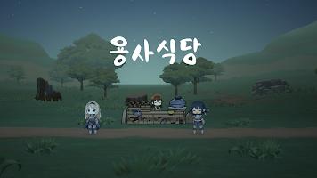 Screenshot 2: 용사식당 | 한국버전