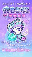 Screenshot 1: 宇宙蘑菇育成日記