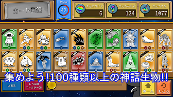 Screenshot 3: 克蘇魯怪獸