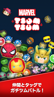Screenshot 1: MARVEL TSUM TSUM (日版)