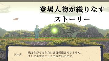 Screenshot 1: 妖怪剣劇アクション 妖言