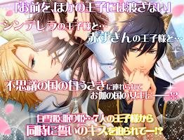 Screenshot 2: お伽の王子様と誘惑マリアージュ【無料恋愛ゲーム】