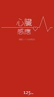 Screenshot 1: 心臟感應 六個他 -R- | 木村良平版