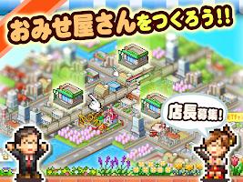Screenshot 1: 夢想商店街 SP