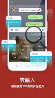 Screenshot 3: Simeji Japanese Input + Emoji