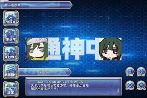 Screenshot 3: OO-FORMATION 王與八位夥伴
