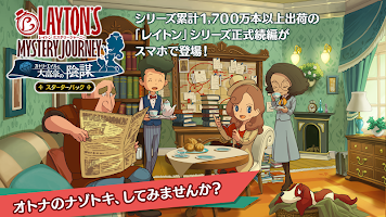 Screenshot 1: Layton Mystery Journey: Katrielle and The Millionaire's Conspiracy Mobile (Trial)