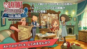 Screenshot 1: 雷頓神秘之旅 卡多莉艾爾和大富豪的陰謀 (日文試玩版)