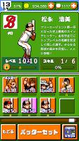 Screenshot 2: 燃えろ!!プロ野球 ホームラン競争 SP
