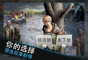 Screenshot 1: 陰屍路:生存之路