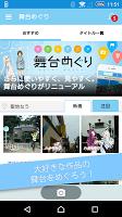 Screenshot 1: 舞台巡禮