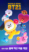 Screenshot 1: 퍼즐스타 BT21