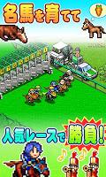 Screenshot 1: G1牧場錦標 (精簡版)