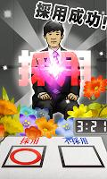 Screenshot 2: 採用セヨ!【キモい候補者を面接だ!】