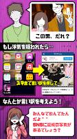 Screenshot 3: 即使劈腿也要原諒我哦♪〜超現實劈腿戀愛體驗遊戲〜