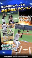 Screenshot 2: 프로야구 스피리츠A | 일본판