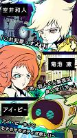 Screenshot 3: I.B. ~The Future, Destined by Unsociable Me~ (Japan)